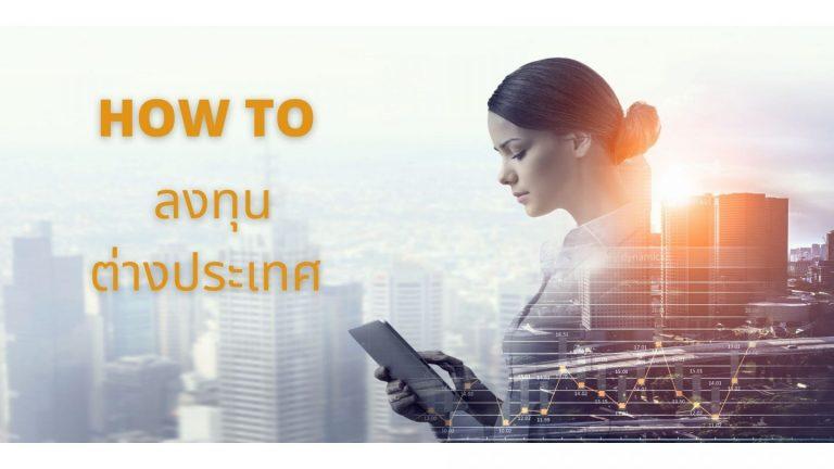 How to ลงทุนและซื้ออสังหาฯต่างประเทศ