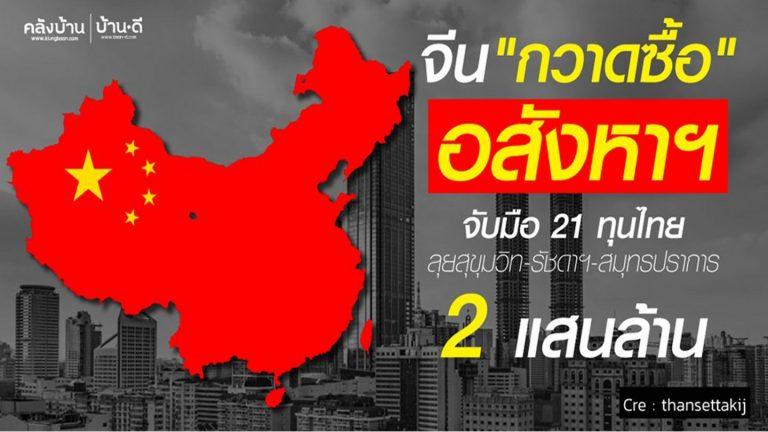 """เปิดโผทุนจีนในไทย จีน""""กวาดซื้อ"""" อสังหาฯ จับมือ 21 ทุนไทย"""